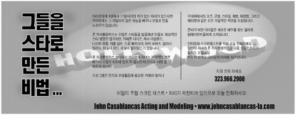 Acting/Modeling
